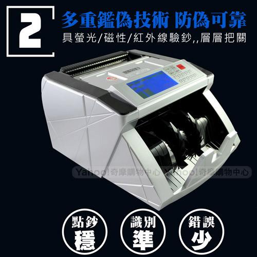 數位點驗鈔機
